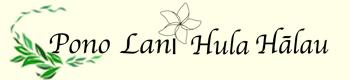 Pono Lani Hula Hālau ポノラニフラハラウ